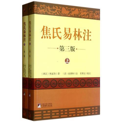 焦氏易林注(全2册)