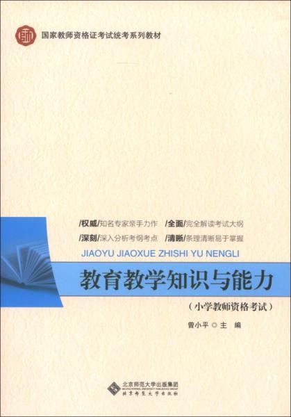 国家教师资格证考试统考系列教材:教育教学知识与能力(小学教师资格考试)