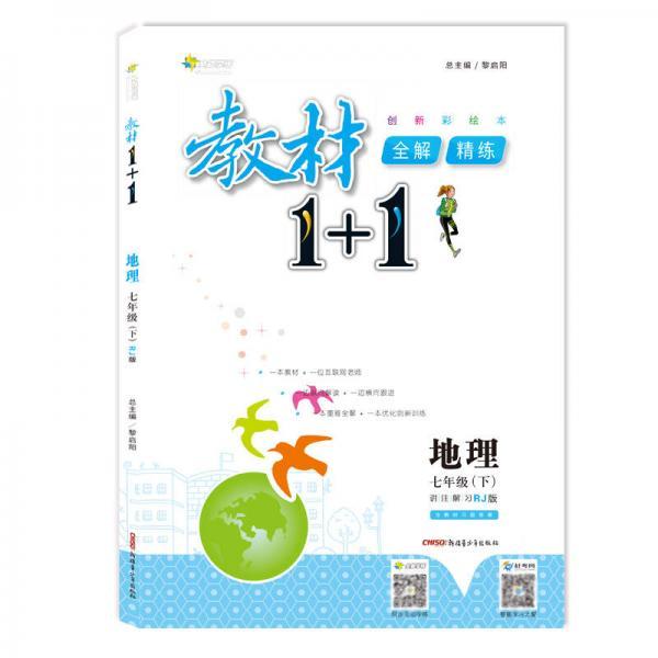 18春 全能学练教材1+1:地理 七年级下册(RJ版 人教版)