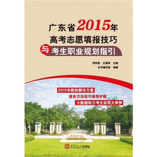 广东省2015年高考志愿填报技巧与考生职业规划指引