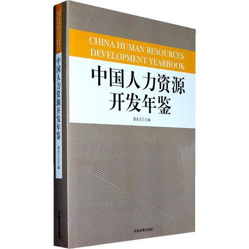 中国人力资源开发年鉴