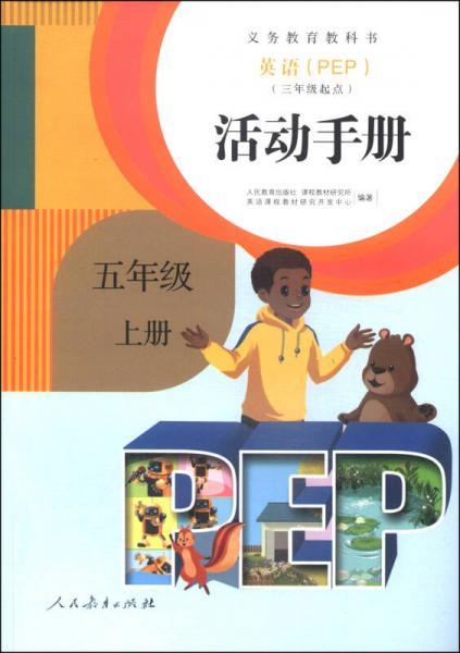 义务教育教科书:活动手册(五年级上册 英语PEP 三年级起点)