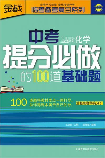 临考备考复习系列·中考提分必做的100道基础题:化学