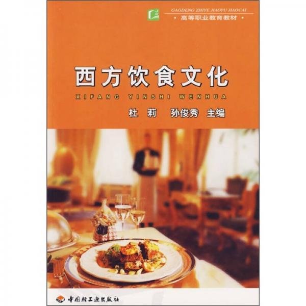 西方饮食文化