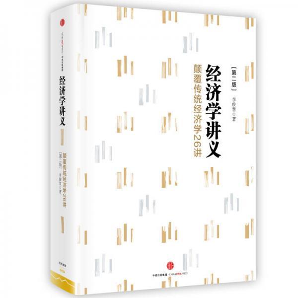 经济学讲义:颠覆传统经济学26讲(第二版)