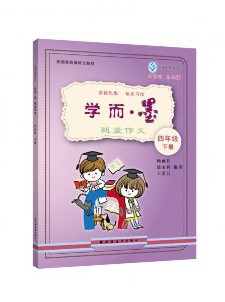 学而·墨——随堂作文四年级下册