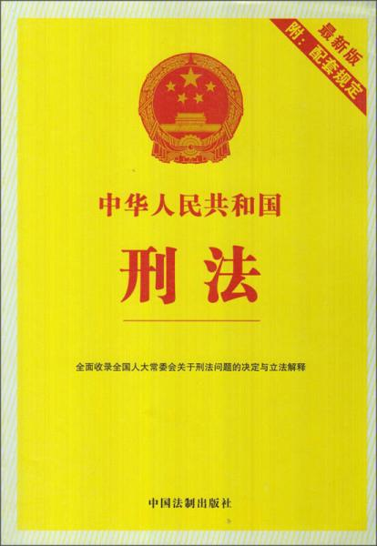 中华人民共和国刑法(最新版)