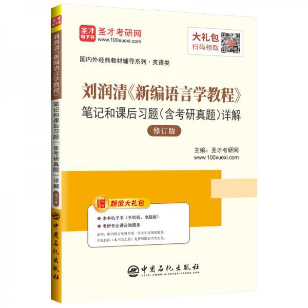 圣才教育:刘润清新编语言学教程笔记和课后习题(含考研真题)详解(修订本)