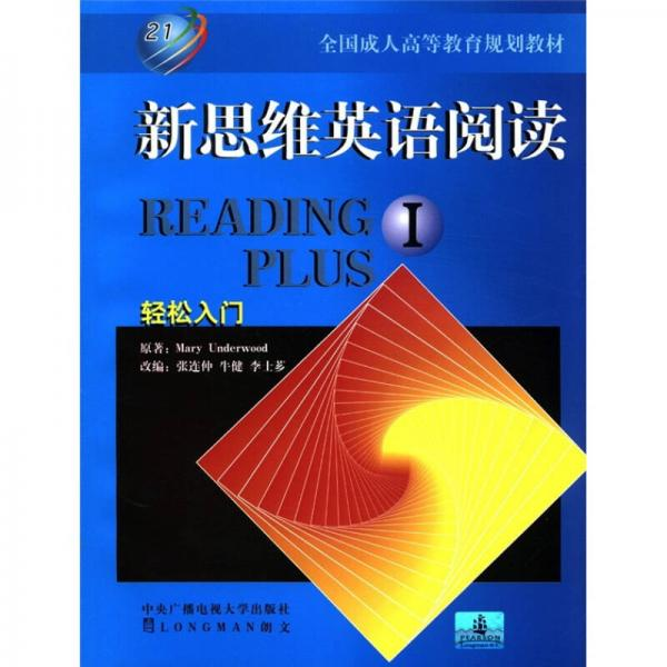 全国成人高等教育规划教材:新思维英语阅读(1)