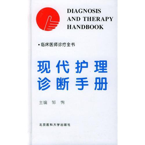现代护理诊断手册(精装)——临床医师诊疗全书