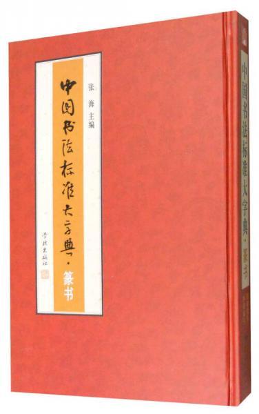 中国书法标准大字典:篆书