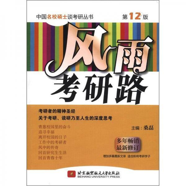 中国名校硕士谈考研丛书:风雨考研路(第12版)