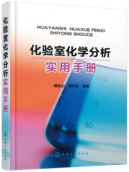 化验室化学分析实用手册