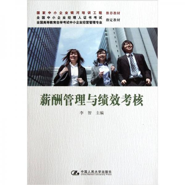 薪酬管理与绩效考核(全国高等教育自学考试中小企业经营管理专业指定教材)
