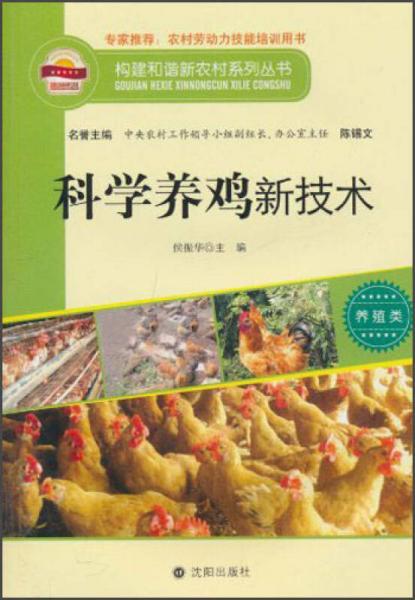构建和谐新农村系列丛书·养殖类:科学养鸡新技术