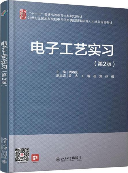 电子工艺实习(第2版)