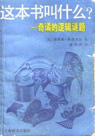 这本书叫什么?