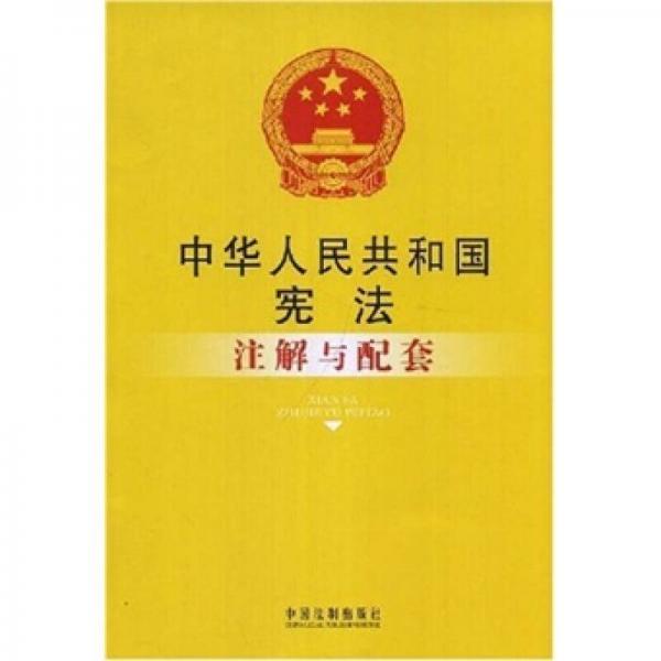中华人民共和国宪法注解与配套