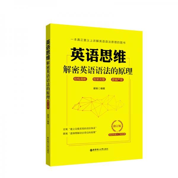 英语思维(解密英语语法的原理修订版)