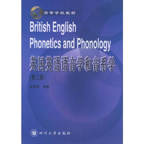 英国英语语音学和音系学