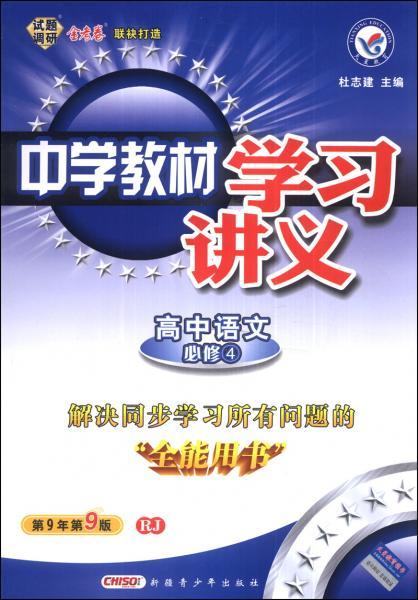 天星教育·中学教材学习讲义:高中语文(必修4)(RJ)(第9年第9版)(2014年)