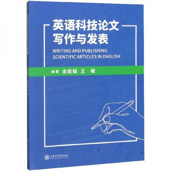 英语科技论文写作与发表