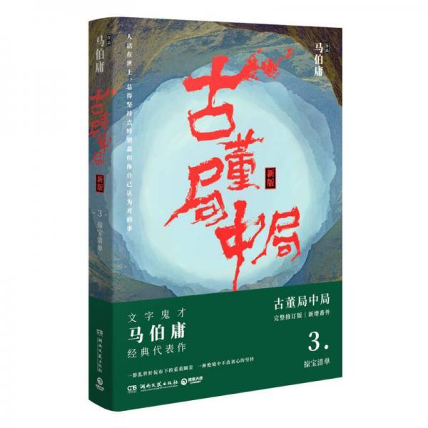 古董局中局3:守宝清单(完整修订版)