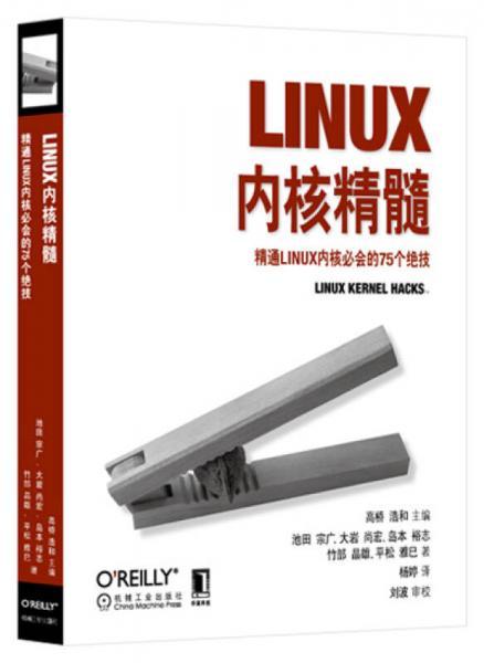 Linux内核精髓