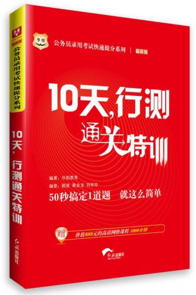 华图·公务员录用考试快速提分系列·10天,行测通关特训(最新版)