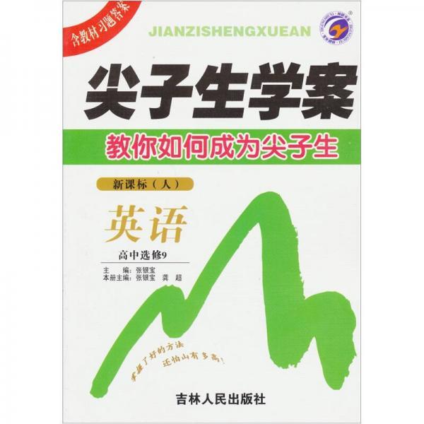 尖子生学案:英语(高中选修9)(新课标·人)