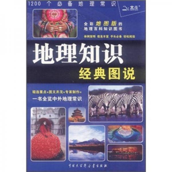 地理知识经典图说(2012)