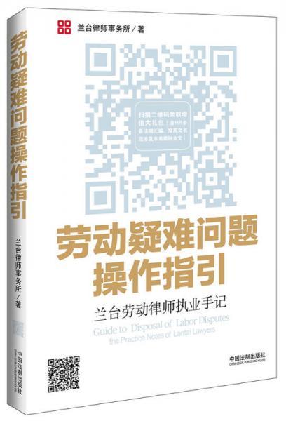 劳动疑难问题操作指引:兰台劳动律师执业手记