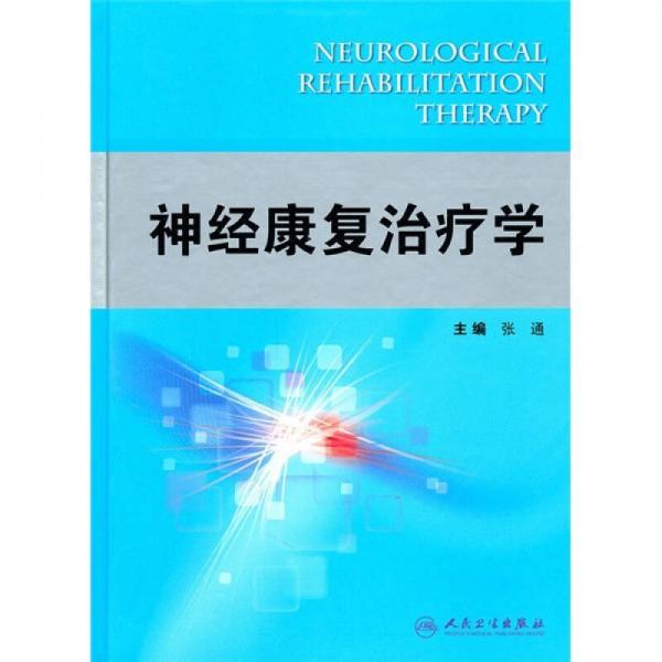 神经康复治疗学