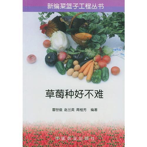 草莓种好不难——新编菜篮子工程丛书