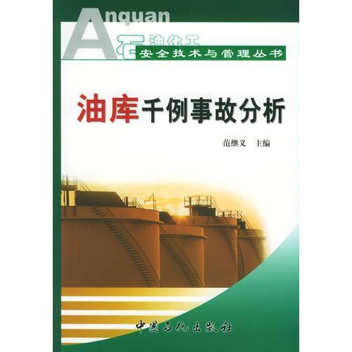 油库千例事故分析——石油化工安全技术与管理丛书