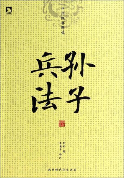 中华经典解读:孙子兵法