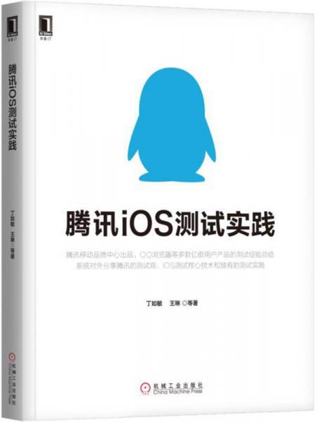 腾讯iOS测试实践