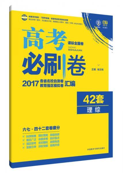 理想树 2017新课标 高考必刷卷42套理科综合