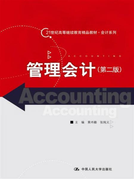 管理会计(第二版)(21世纪高等继续教育精品教材·会计系列)