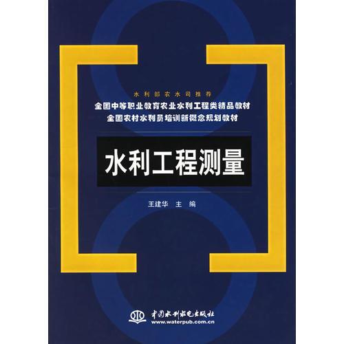 水利工程测量(全国农村水利员培训新概念规划教材)