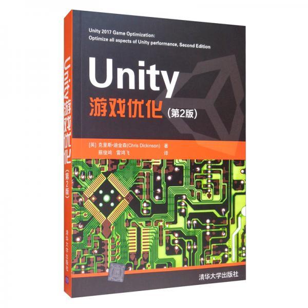 Unity游戏优化(第2版)