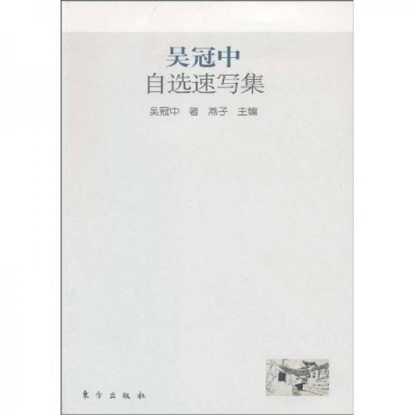 吴冠中自选速写集