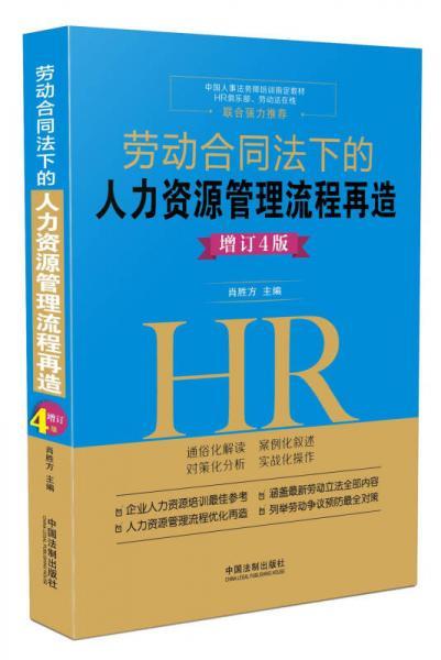 劳动合同法下的人力资源管理流程再造(增订4版)