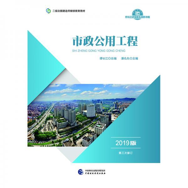 2019年二级注册建造师继续教育教材:市政公用工程(2019版)