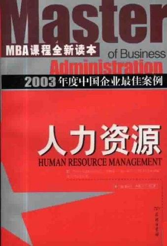 人力资源  MBA课程新读本