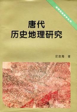 唐朝汗青地理研究