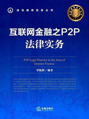 互联网金融之P2P法律实务