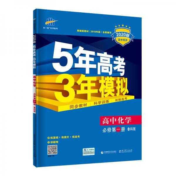 曲一线高中化学必修第一册鲁科版2020版高中同步根据新教材(2019年版)全新编写五三