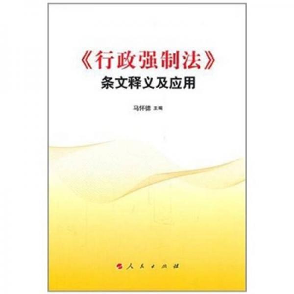 《行政强制法》条文释义及应用