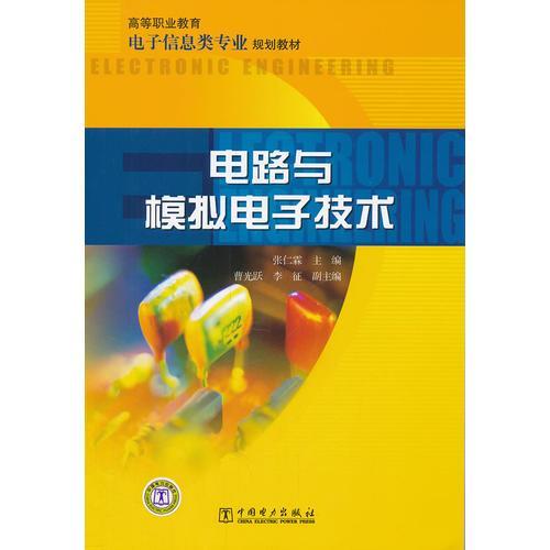 高等职业教育电子信息类专业规划教材 电路与模拟电子技术